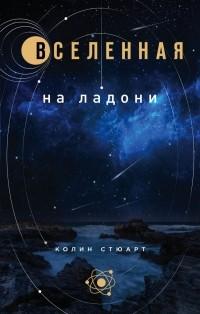 Колин Стюарт - Вселенная на ладони