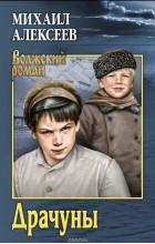Михаил Алексеев - Драчуны