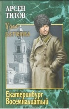 Арсен Титов - Екатеринбург Восемнадцатый
