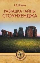 А. В. Волков - Разгадка тайны Стоунхенджа