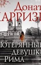 Донато Карризи - Потерянные девушки Рима (аудиокнига)
