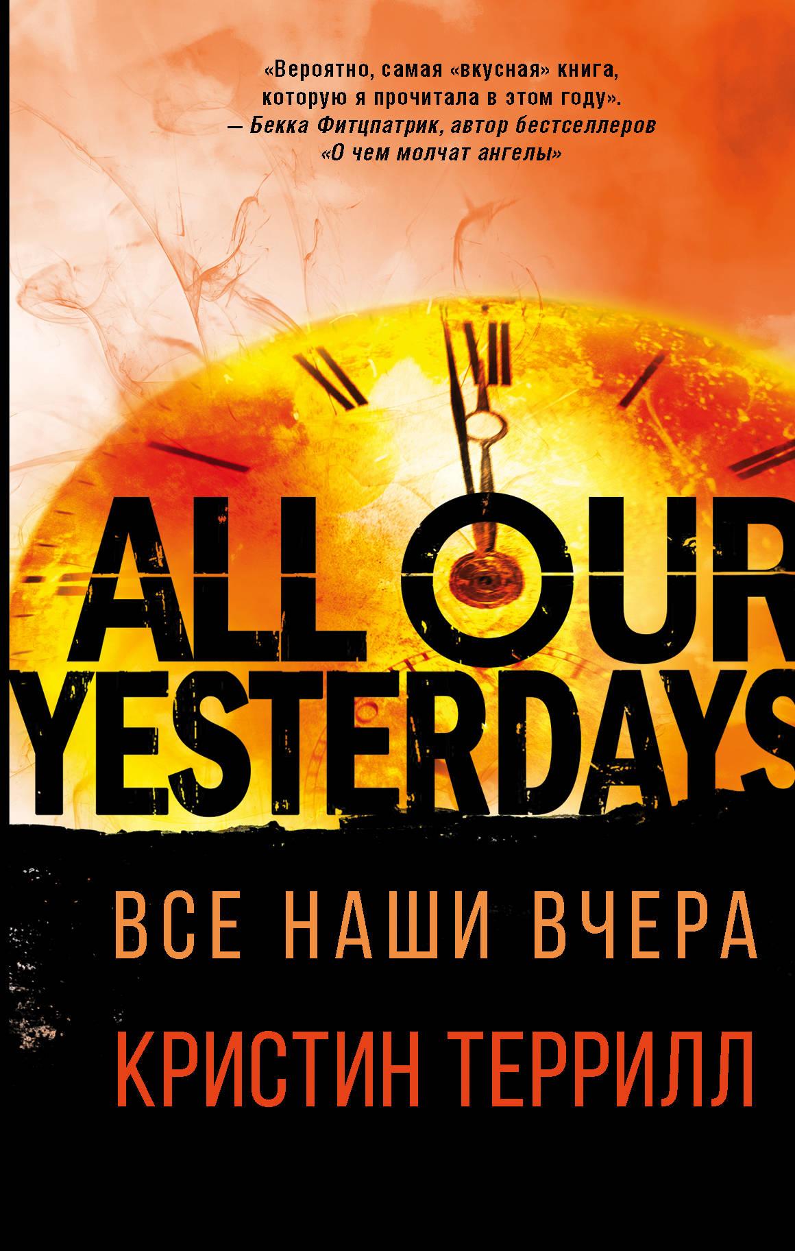 «Все наши вчера» Кристин Террилл