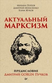 - Актуальный марксизм