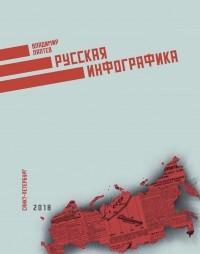 В. В. Лаптев - Русская инфографика