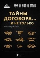 В. В. Оробинский - Чему не учат на юрфаке. Тайны договора.. . и не только
