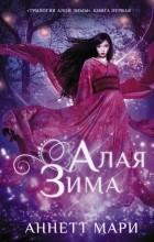 Аннетт Мари - Алая зима