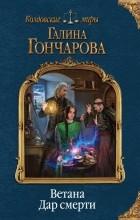 Галина Гончарова - Ветана. Дар смерти