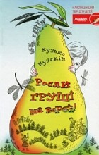 Кузько Кузякин - Росли груші на вербі!