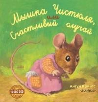 Антун Крингс - Мышка Чистюля, или Счастливый случай