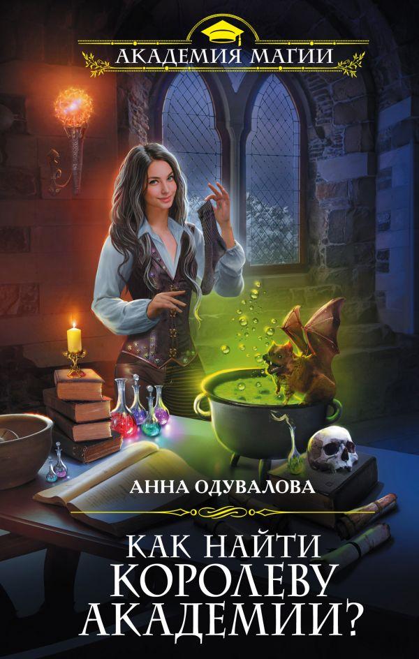 «Как найти королеву Академии?» Анна Одувалова