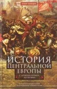 Оскар Халецки - История Центральной Европы с древних времен до ХХ века