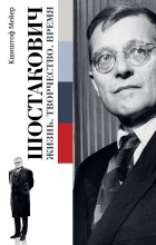 Кшиштоф Мейер - Шостакович. Жизнь. Творчество. Время