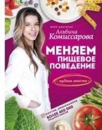 Альбина Комиссарова - Меняем пищевое поведение