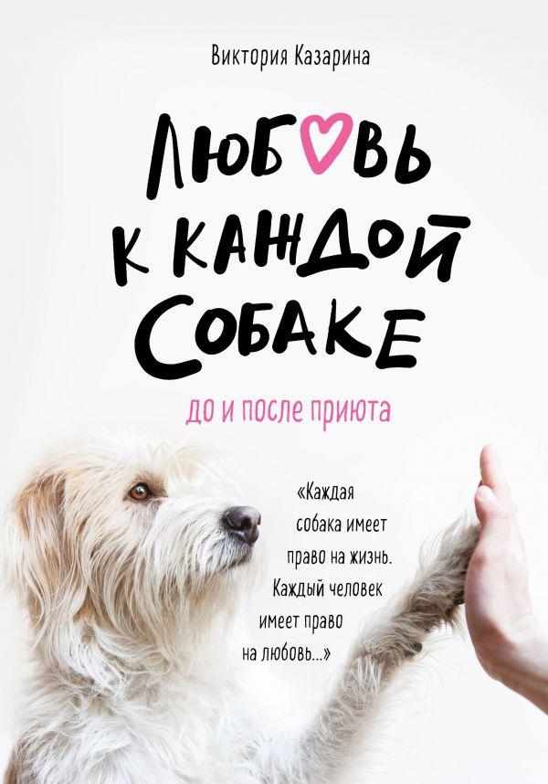«Любовь к каждой собаке. До и после приюта» 0 Виктория Казарина