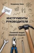 Владимир Зима - Инструменты руководителя. Понимай людей, управляй людьми
