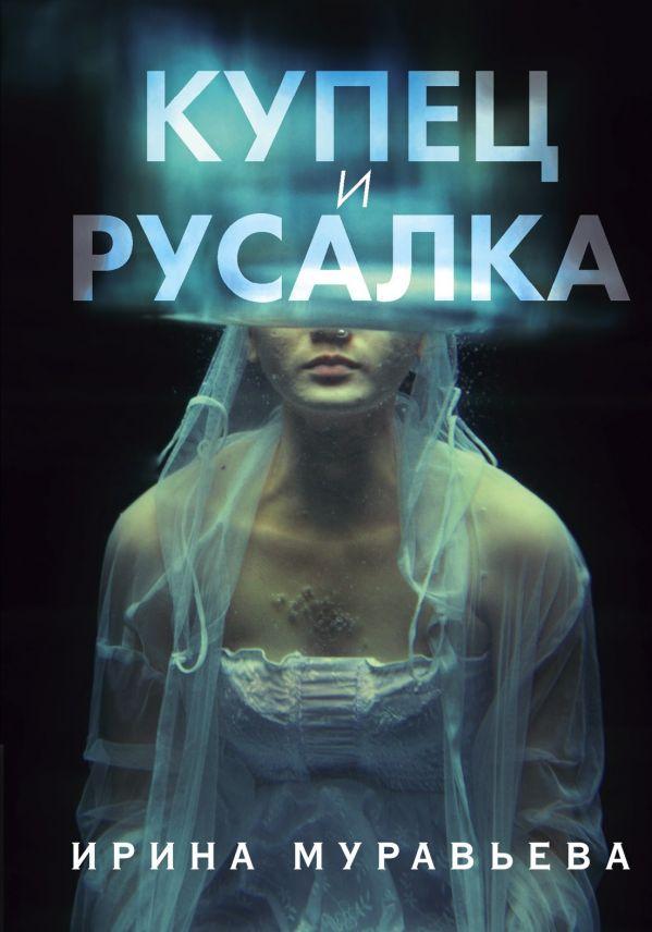 «Купец и русалка» Ирина Муравьева