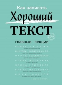 коллектив авторов - Как написать Хороший Текст. Главные лекции