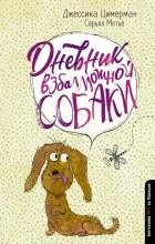 - Дневник взбалмошной собаки