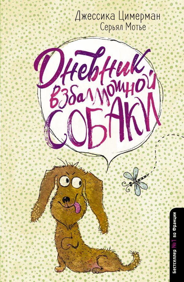 «Дневник взбалмошной собаки» Серьял Мотье, Джессика Цимерман