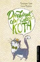 - Дневник сварливого кота