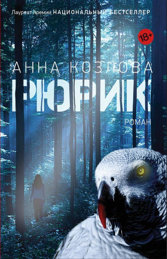 «Рюрик» Анна Козлова