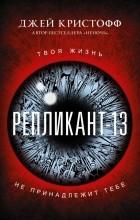 Джей Кристофф - Репликант-13