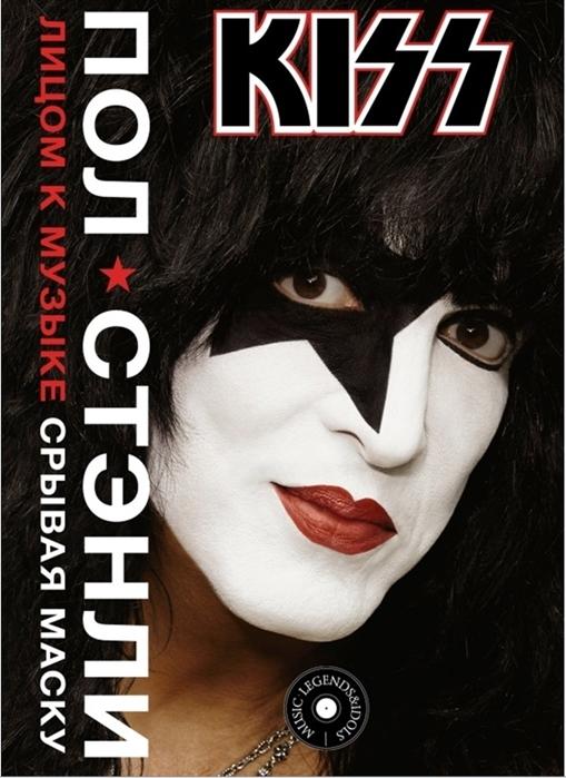 «Kiss. Лицом к музыке: срывая маску» Пол Стэнли