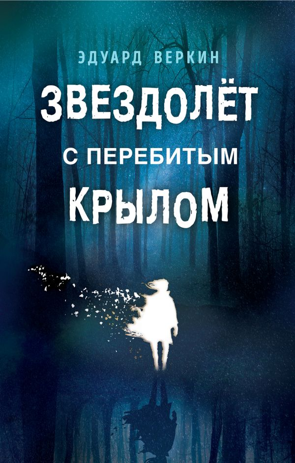«Звездолёт с перебитым крылом. Каникулы что надо (сборник)» Эдуард Веркин
