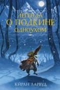 Киран Ларвуд - Легенда о Подкине Одноухом