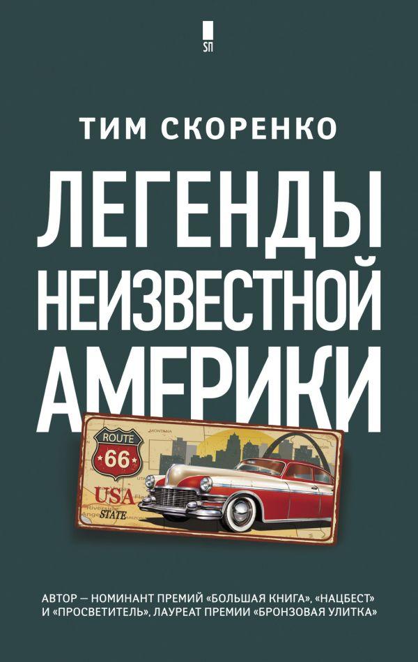 «Легенды неизвестной Америки» Тим Скоренко