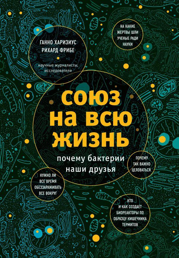 «Союз на всю жизнь: почему бактерии наши друзья» Рихард Фрибе, Ганно Харизиус