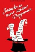 Денис Власов - Записки на полях шляпы фокусника