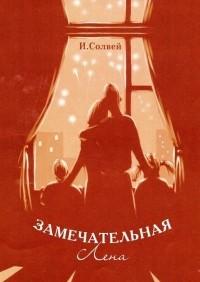 Ингрид Солвей - ЗамечательнаяЛена