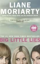 Лиана Мориарти - Большая маленькая ложь