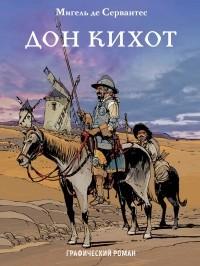 Мигель де Сервантес Сааведра - Дон Кихот. Графический роман