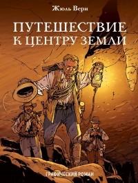 Жюль Верн - Путешествие к центру Земли. Графический роман
