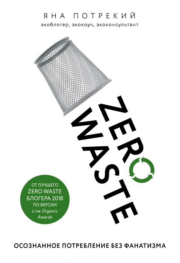 «Zero Waste: осознанное потребление без фанатизма» Яна Потрекий