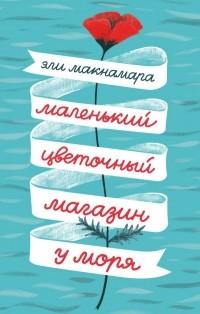 Эли Макнамара - Маленький цветочный магазин у моря