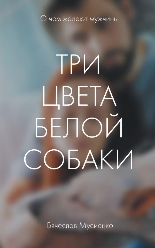 «Три цвета белой собаки» Вячеслав Мусиенко