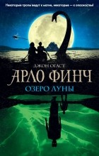 Джон Огаст - Арло Финч. Озеро Луны