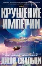 Джон Скальци - Крушение империи