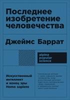 Джеймс Баррат - Последнее изобретение человечества. Искусственный интеллект и конец эры Homo sapiens