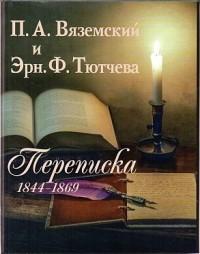 Петр Вяземский - Вяземский П.А. и Эрн. Ф. Тютчева : Переписка (1844−1869)