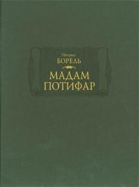 Петрюс Борель - Мадам Потифар