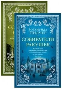 Розамунда Пилчер - Собиратели ракушек (комплект из 2 книг)