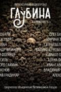 - ГЛУБИНА. Погружение 15-е (сборник)