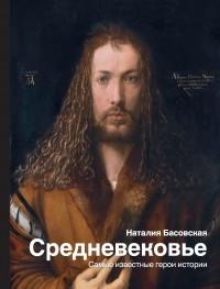 Наталия Басовская - Средневековье. Самые известные герои истории