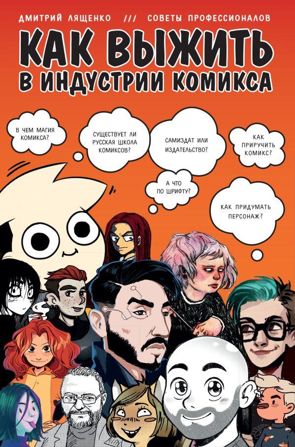 «Как выжить в индустрии комикса. Советы от профессионалов» 0 Дмитрий Лященко
