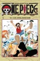 Ода Эйитиро - One Piece. Большой куш. Книга 1. На заре приключений