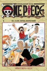 Эйитиро Ода - One Piece. Большой куш. 1: Книги 1-3